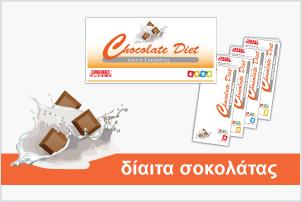ΔΙΑΙΤΑ ΣΟΚΟΛΑΤΑΣ