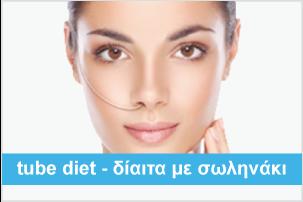 www.tubediet.gr